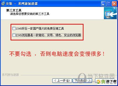 易网游网络游戏延时加速器 v6.5 官方正式版
