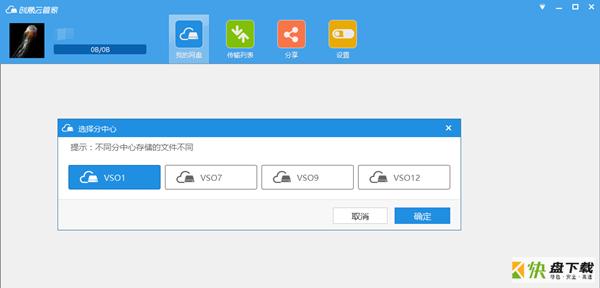 创意云管家数据储存工具免费版下载 v2.3.0