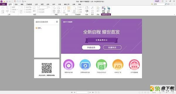 福昕阅读器领鲜版官方下载 v9.50.4 免费版