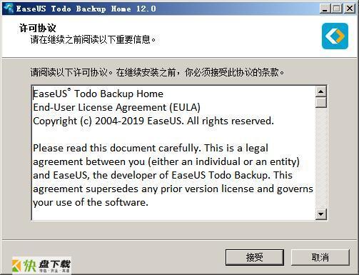 EaseUS Todo Backup Home下载