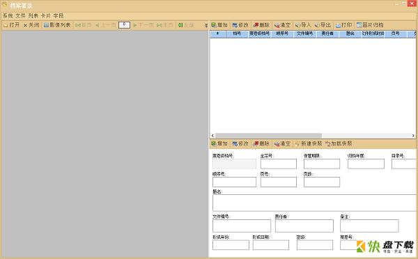 简易档案著档案制作管理软件 v1.0官方版