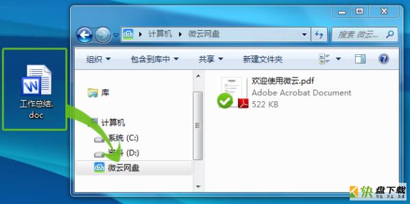 微云智能云存储同步盘 V3.8.0.2114正式版下载