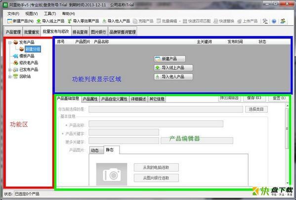 阿里巴巴国际平台辅助助手下载 v5.10.68.0官方版