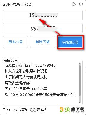 听风QQ账号密码小号助手下载 v1.6免费版