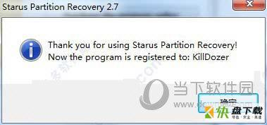 Starus Partition Recovery下载