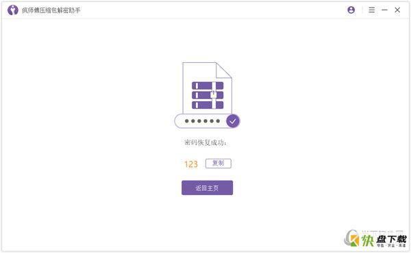疯师傅压缩包解密解压软件免费破解版 v3.2.0.1