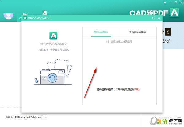 PDF猫CAD转换器下载 v1.0.3.0官方版