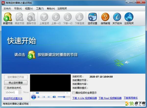 淘淘定时广播/播音之星下载 v3.1.0.180官方版