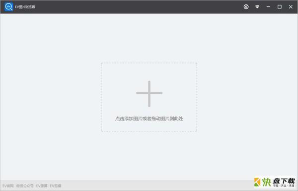 EV图片浏览器辅助工具 v1.0.0 正式版