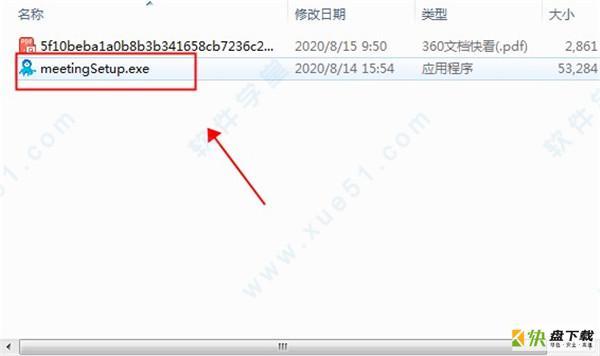 科天章鱼云会议免费版下载 v1.8.0