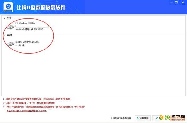 比特U盘数据恢复软件下载 v6.4.2 官方版