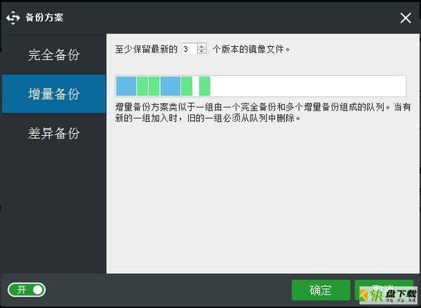 迷你兔数据备份软件 V3.0 官方版下载