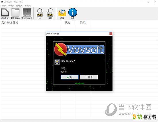VovSoft Hide Files文件隐藏工具 v5.1 官方版