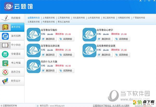 (云题馆)教师资格证考试题库 v9.1.0官方版