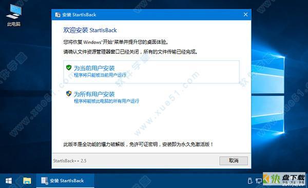 StartIsBack win10免激活破解版下载 v2.8.6