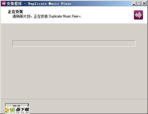 Duplicate Music Fixer下载