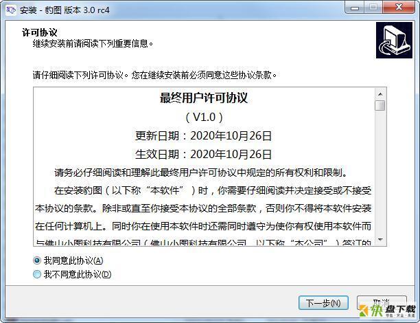 豹图CAD图片图纸引擎  v3.0官方版