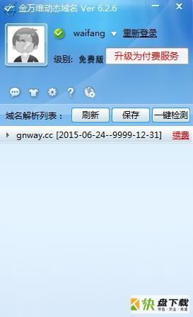 金万维动态域名客户端