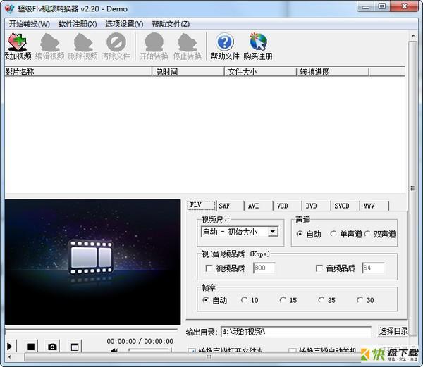 FLV视频转换器下载