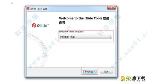 iSlide插件