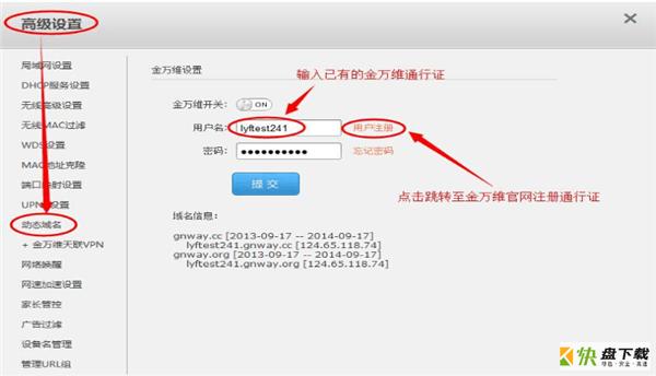 金万维动态域名客户端下载