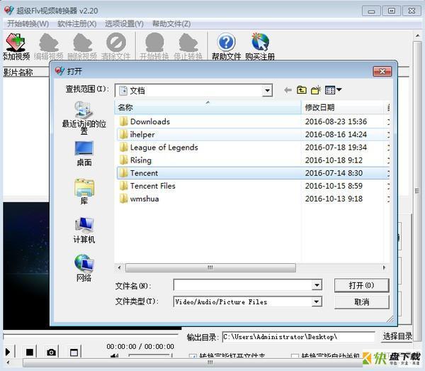 超级FLV视频转换器下载 v2.20官方版