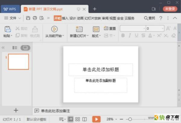 iSlideTools PPT一键化效率插件 V3.4.4.0 官方版下载