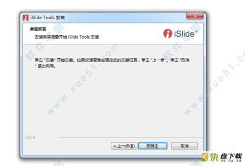 iSlide插件下载