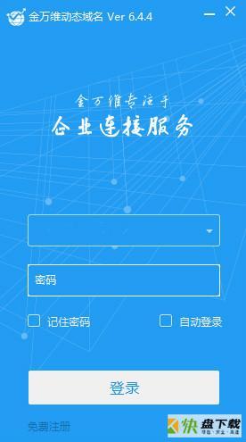 金万维动态域名客户端(宽带通)下载 v6.4.4.141 官网免费版