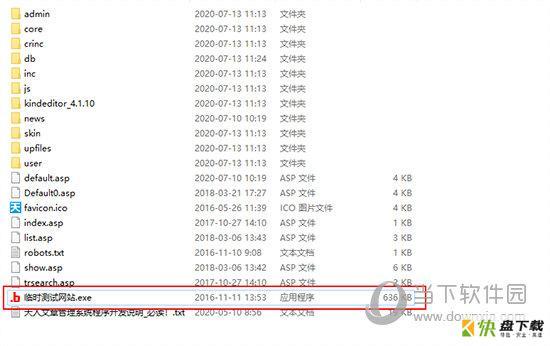 天人文章管理系统优化版 v5.24下载