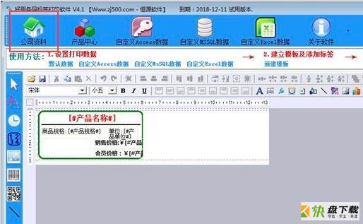 好用条码标签打印软件下载