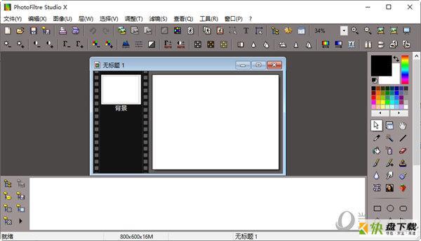 PhotoFiltre Studio X图像编辑软件 V10.12.1.0 绿色多语便携版下载