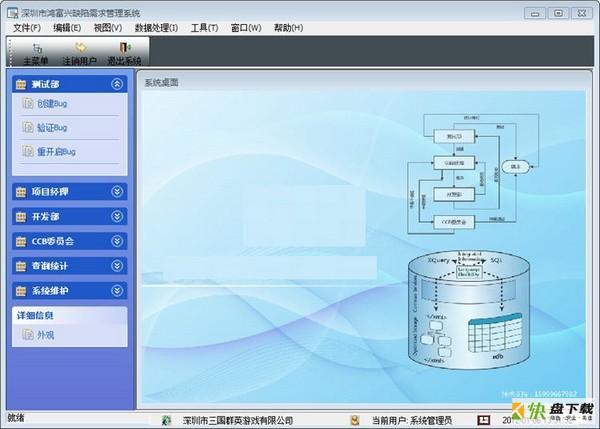 开发需求管理软件