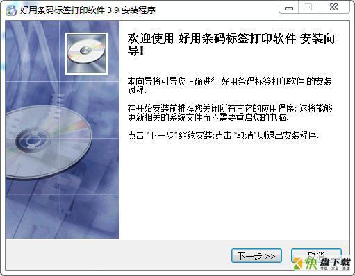 好用条码标签打印软件 v5.0 免费版