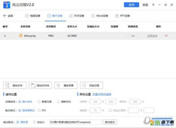 风云压缩解压软件 v2020.07.11官方版