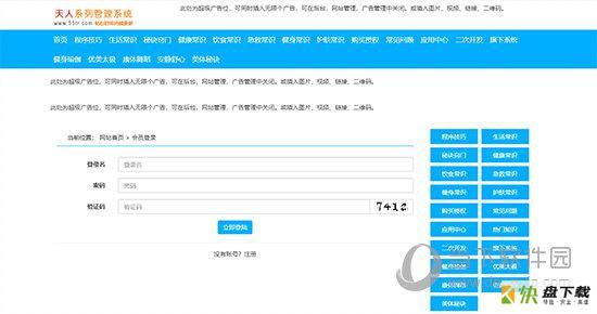 网站快速管理系统