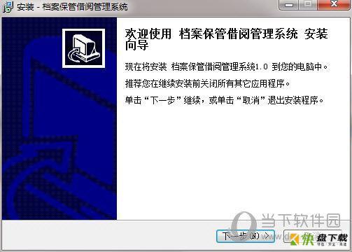 档案保管借阅管理系统下载