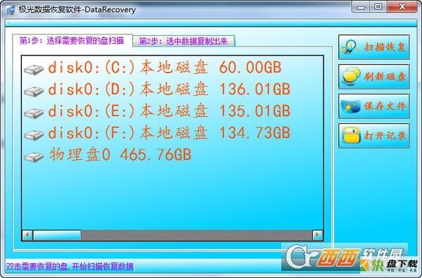 极光windows系统数据恢复工具 V2.4 免费版下载