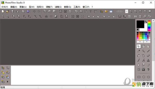 PhotoFiltre Studio X下载