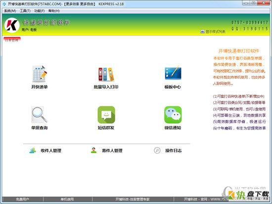 开博快递单打印软件下载 v2.22官方版