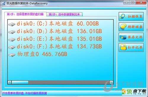 极光数据恢复软件下载