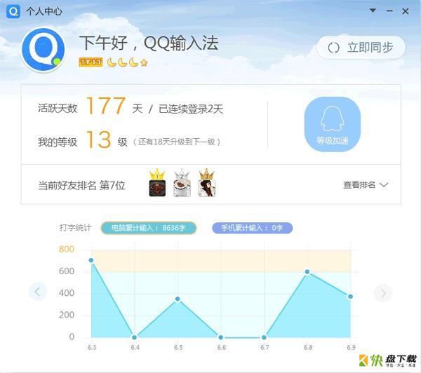 QQ拼音输入法电脑版