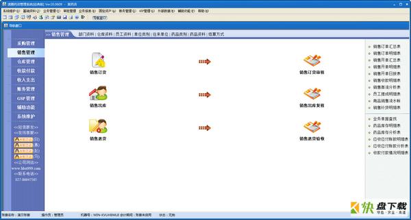 速腾医药GSP管理系统下载