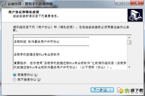 易我手机文件从电脑传输到移动设备 v5.1.6.0免费版