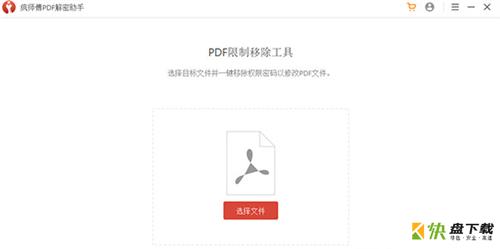 疯师傅PDF文件密码破解助手 v3.2.1官方版