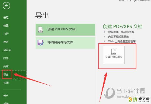 microsoft project 2016项目管理软件中文破解版 v16.0.4266