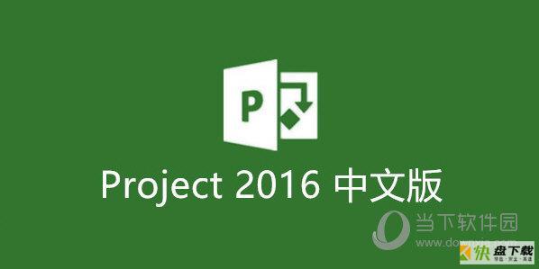 project2016下载
