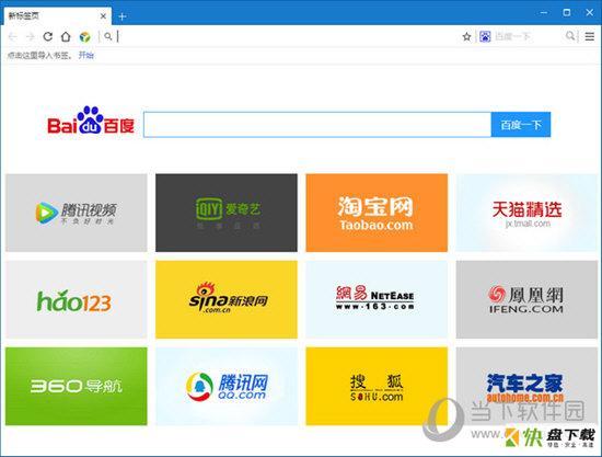 You123浏览器下载 v1.0.9.14 官方版