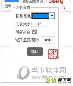 四叶草中英文互译软件 v1.4 官方版
