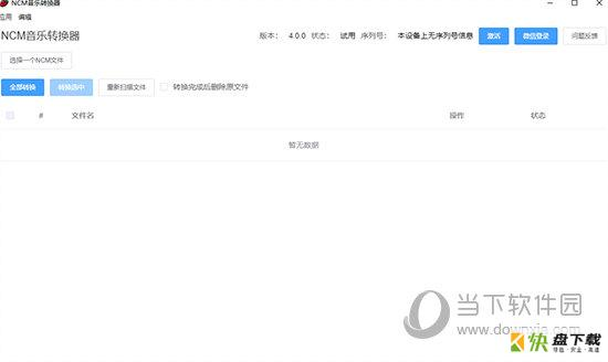 NCM音乐转MP3格式工具 v4.0官方版